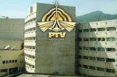 پی ٹی وی اور پارلیمنٹ حملہ کیس 13 ستمبر کوسماعت کیلئے مقرر کردیاگیا