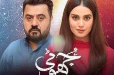 احمد علی بٹ نے ڈرامہ سیریل''جھوٹی'' کی پذیرائی پر مداحوں کا شکریہ ..