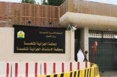 سعودیہ میں سیکیورٹی اہلکاروں کے قاتل کا سر قلم کیا جائے گا