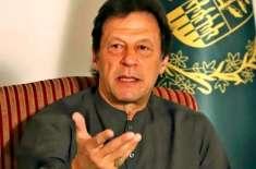 افغانستان کی ہر حکومت کے ساتھ کام کرنے کے لیے تیار ہیں. عمران خان