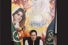 وزیراعظم عمران خان کے فلمی انداز کے پوسٹر پر سابقہ اہلیہ جمائما خان ..