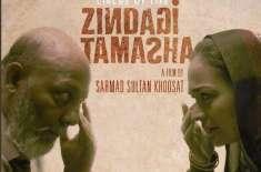 فلم ''زندگی تماشا'' کی نمائش روکنے کے لیے درخواست دائر