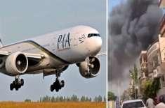 تباہ شدہ طیارے کا آخری معائنہ 21 مارچ کو ہوا، ایک روز قبل مسقط سے آیاتھا