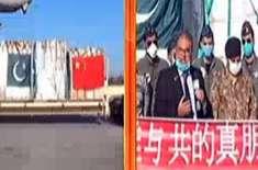 چین سے امدادی سامان کا ایک اور جہاز پاکستان پہنچ گیا