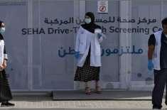 متحدہ عرب امارات میں کورونا مریضوں کی تعداد 23 ہزار سے تجاوز کر گئی