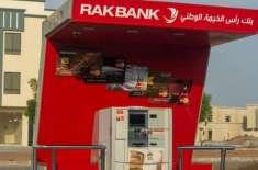 متحدہ عرب امارات کے معروف بینک کا 25 فیصد برانچز بند کرنے کا اعلان