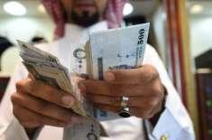 سعودی عرب میں کل سے تمام بینک اور ترسیلات زر کے مراکز کھولنے کا اعلان