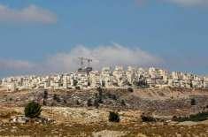 بحرین نے اسرائیل کے فلسطینی مقبوضہ علاقے سے درآمدات کرنا شروع کر دی