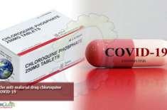 ایف ڈی اے نے ملیریا کی دوا کورونا وائرس کے مریضوں کو دینے کی مشروط اجازت ..