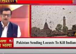 پاکستان ٹڈیوں کو دہشت گرد بنا کر بھارت بھیج رہا ہے: ارناب گوسوامی
