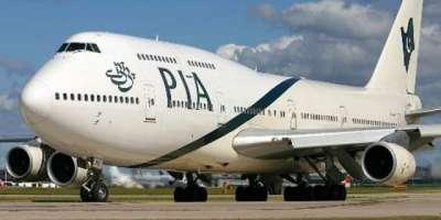 پی آئی اے کا لاہور سے اسلام آباد فضائی آپریشن بحال کرنے کا فیصلہ