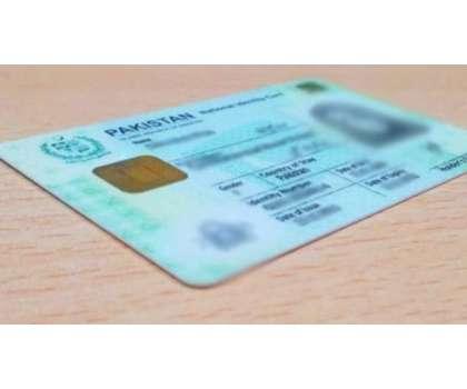 شناختی کارڈ پر موجود رہائشی پتہ سمیت اہم معلومات کو ختم کرنے کا مطالبہ ..
