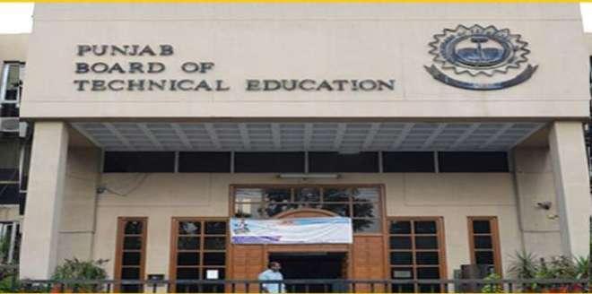 پنجاب بورڈ آف ٹیکنیکل ایجوکیشن نے مختلف ڈپلومہ جات کے سالانہ امتحان ..