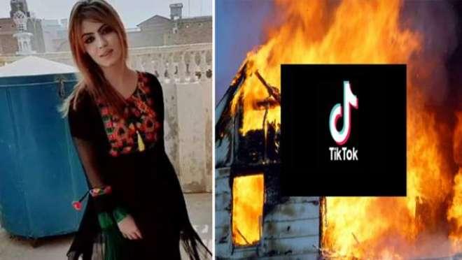 ٹک ٹاک ویڈیو بنانے سے روکنے پر لڑکی نے گھر کو آگ لگادی، والد کا بیٹی ..