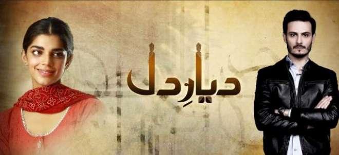 ماضی کا مقبول پاکستانی ڈراما 'دیارِ دل' زی فائیو پر ریلیز کردیا گیا