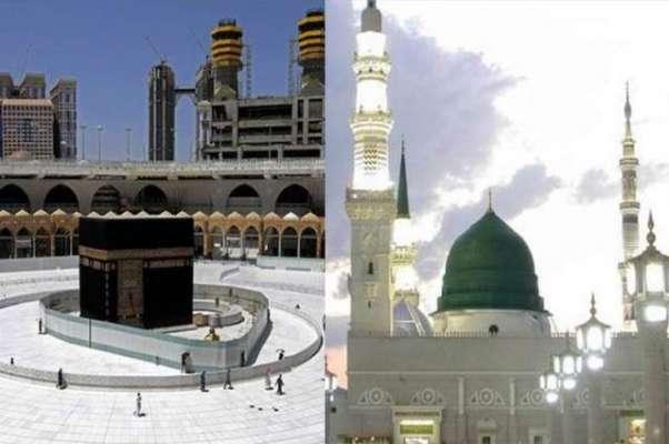 مسجد الحرام اور مسجد نبوی میں عام لوگوں کو عید کی نمازپڑھنے کی اجازت ..