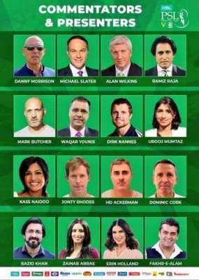 پی ایس ایل2020 ءکے دوران اردو میں کمنٹری نشر ہوگی