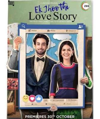 مہرین جبار کا مزاح سے بھرپور ڈرامہ ''ایک جھوٹی لوو اسٹوری ''30 اکتوبر ..