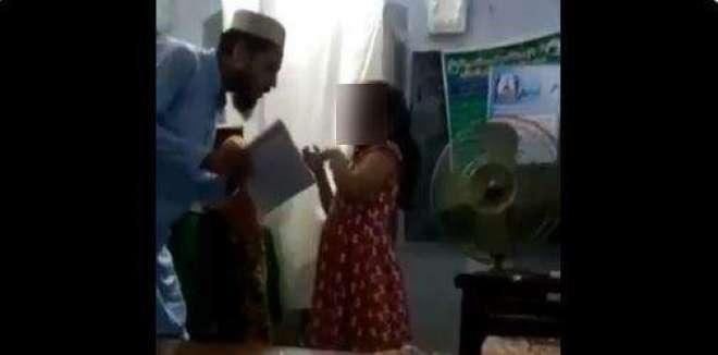 جہلم ، کمسن بچیوں پر تشدد کی ویڈیو وائرل ، ٹیچر کو حراست میں لے لیا گیا