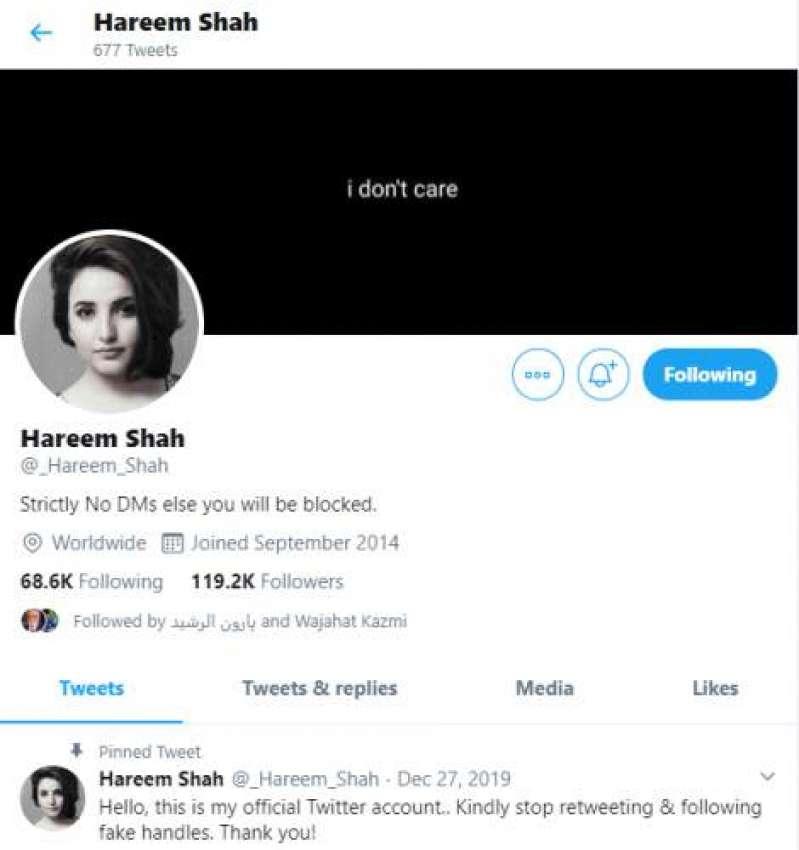 حریم شاہ کے نام سے چلنے والا جعلی اکاؤنٹ