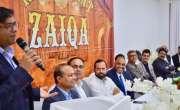 پاکستان بزنس فورم فرانس کی طرف سے پاکستانی بزنس کمیونٹی کے اعزاز میں ..