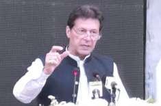ن لیگ اور پیپلز پارٹی نے شمولیت کی دعوت دی تھی ، وزیراعظم عمران خان ..