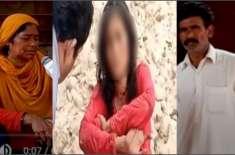 زیادتی کے بعد دم توڑنے والی نسیم بی بی کے والدین کا ملزم کو سزائے موت ..