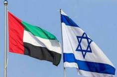 آئندہ چند برسوں میں یو اے ای اور اسرائیل کی ایک ٹریلین ڈالر سے زائد ..