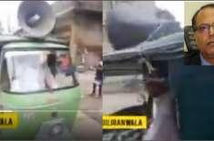 کمشنر گوجرانوالہ ذوالفقار گھمن کا کتا گم ہوگیا،پولیس اور کارپوریشن ..