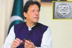 آئی ایم ایف نے وزیراعظم عمران خان کی معاشی پالیسی کی کامیابی کا اعتراف ..