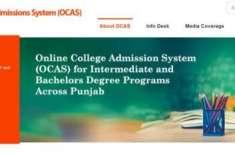 آن لائن کالج ایڈمیشن سسٹم کے تحت انٹرمیڈیٹ اور بیچلرز ڈگری پروگرامز ..