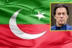 تحریک انصاف کو کراچی کنٹونمنٹ الیکشن میں مخصوص نشستوں کیلئے امیدوار ..