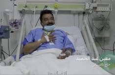 """""""اگر وزارت صحت بروقت طبی امداد نہ دیتی تو میری جان نہ بچ پاتی"""""""