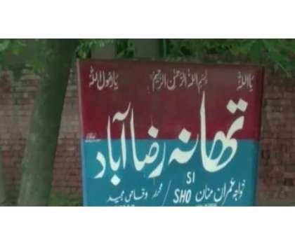 فیصل آباد میں کرنٹ لگنے سے دو لڑکیوں کی موت کا ڈراپ سین ہو گیا ، کس ..