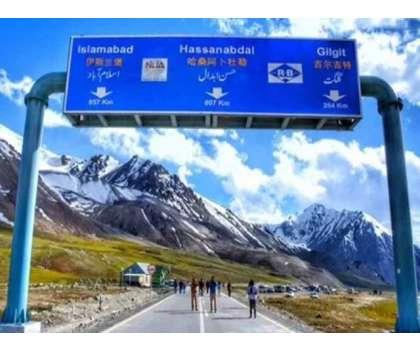 وزیراعظم کی گلگت بلتستان میں ترقیاتی منصوبوں پر کام کی رفتار تیز کرنے ..