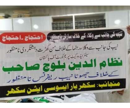 سندھ کے سنئیر وکیل رہنما نظام الدین بلوچ کو خورشید شاہ کے ساتھ نیب ریفرنس ..