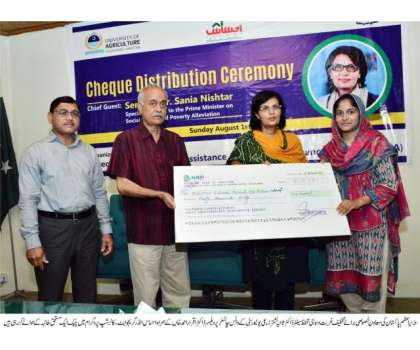 زرعی یونیورسٹی فیصل آباد میں پاک کوریا نیوٹریشن سنٹر قائم کر دیا گیا