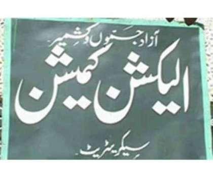 آزاد کشمیر ہائی کورٹ نے الیکشن کمیشن کی جانب سے تقرریوں اور تبادلوں ..