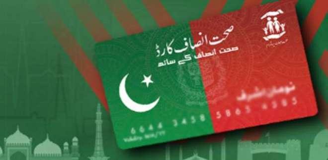 تحریک انصاف کی حکومت کا پنجاب کی پوری آبادی کو انصاف ہیلتھ کارڈ فراہم ..