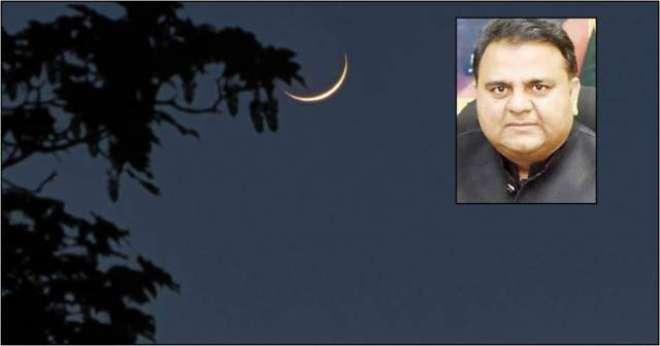 رمضان المبارک کا چاند دیکھنے کیلئے مرکزی رویت ہلال کمیٹی کا اجلاس پشاور ..