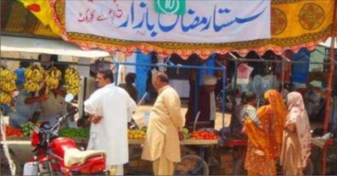 پنجاب بھر کے تمام رمضان بازار بند کرنے کا فیصلہ ، نوٹیفکیشن جاری