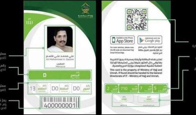 سعودی عرب نے عازمین حج کو خبردار کر دیا