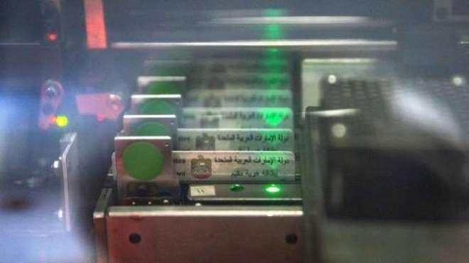 'جن افراد کے پاس اماراتی آئی ڈی کارڈز نہیں، وہ ڈیجیٹل IDs کا استعمال ..