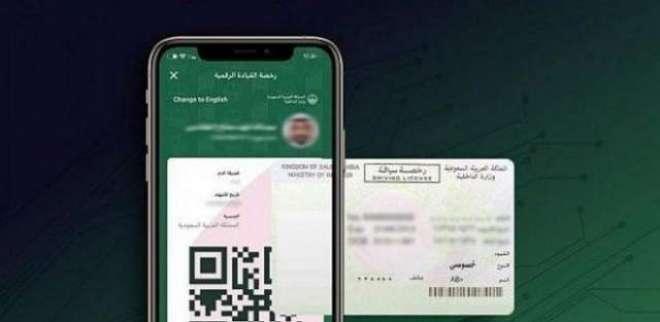سعودی حکومت نے توکلنا ایپ پر انتہائی شاندار سہولت متعارف کرا دی