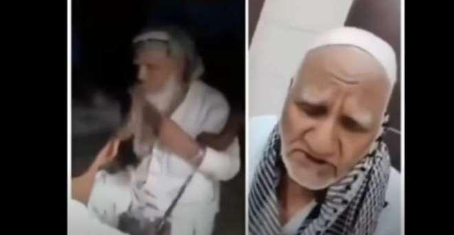 بھارت میں بزرگ مسلمان شہری کے ساتھ انسانیت سوزسلوک کی ویڈیو سامنے آ ..