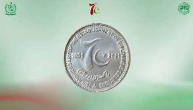 ملک میں پہلی مرتبہ 70 روپے کا سکہ جاری کر دیا گیا