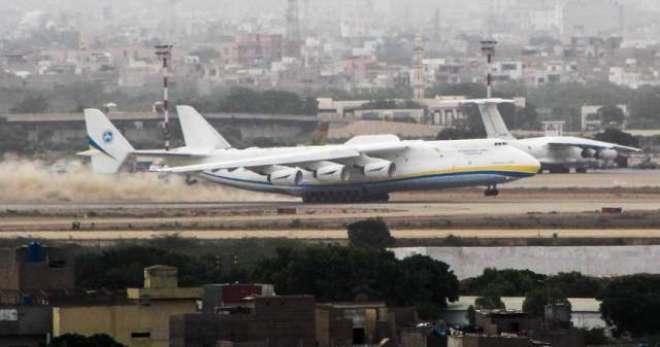 دنیا کے سب سے بڑے ہوائی جہاز کی پاکستان آمد