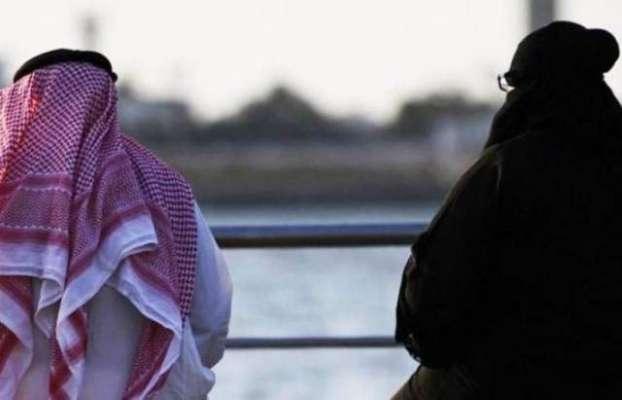 سعودی عرب میں طلاق کی شرح بڑھنے کی وجہ سامنے آ گئی