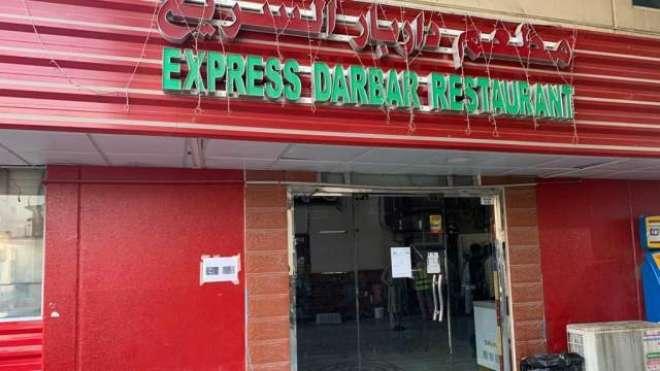 ابوظبی کا مشہور ریسٹورنٹ فوڈ سیفٹی رولز کی خلاف ورزی پر بند کروا دیا ..