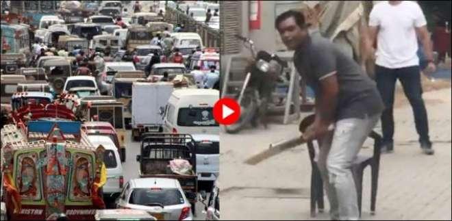 کراچی ٹریفک جام، راشد لطیف وقت گزارنے کیلئے کرکٹ کھیلنے لگے